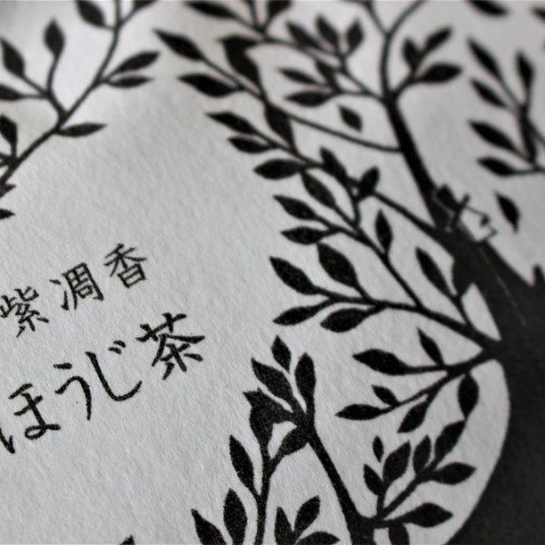六十、これからのお茶、新しい日本茶。