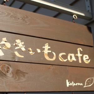 七十五、『勝手に内祝い』を明日より!in Farmers Market Kawaguchi