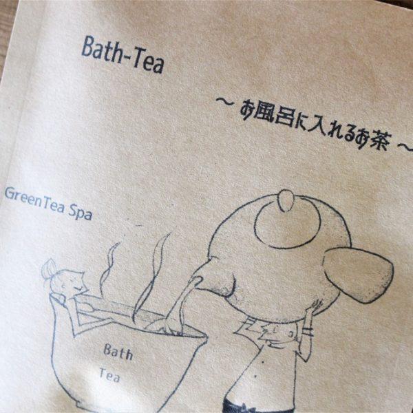 九十五、新世紀 日本茶利用法!?