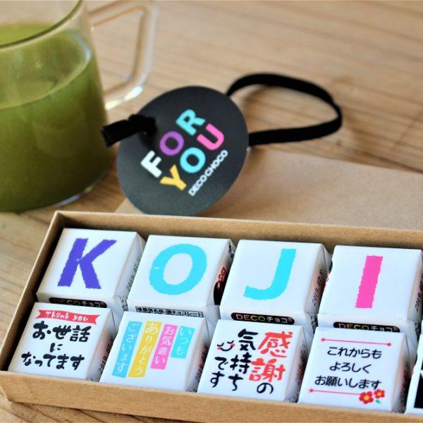 百九、チョコレートと日本茶が合う