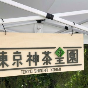 百二十七、日本茶に含まれる・・・